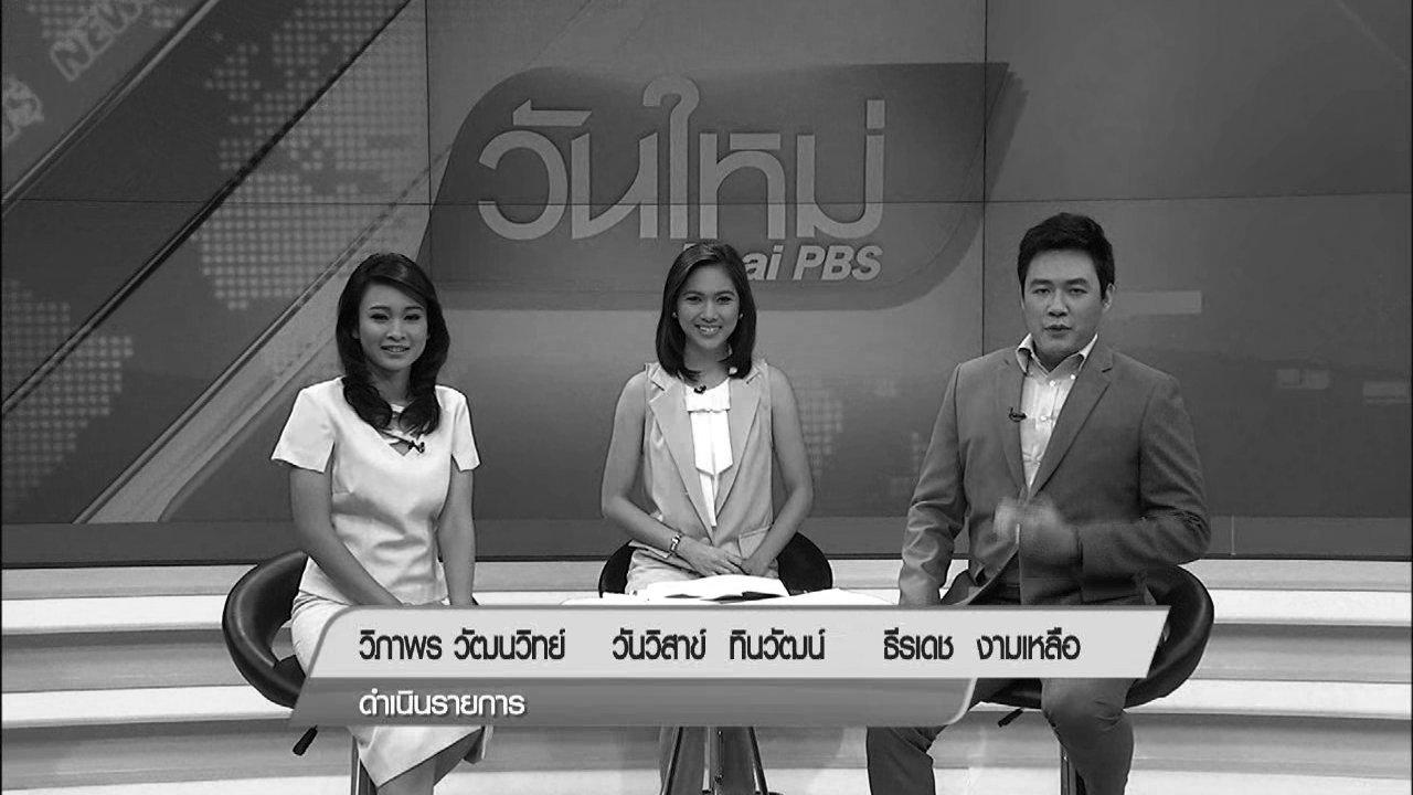 วันใหม่  ไทยพีบีเอส - ประเด็นข่าว (13 ต.ค. 59)