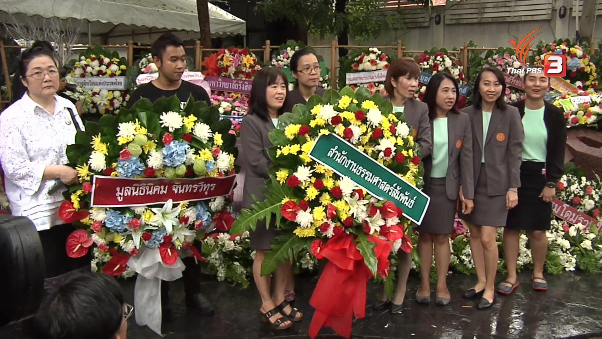 เสียงประชาชน เปลี่ยนประเทศไทย - ฝากอดีต ไว้ที่อนาคต