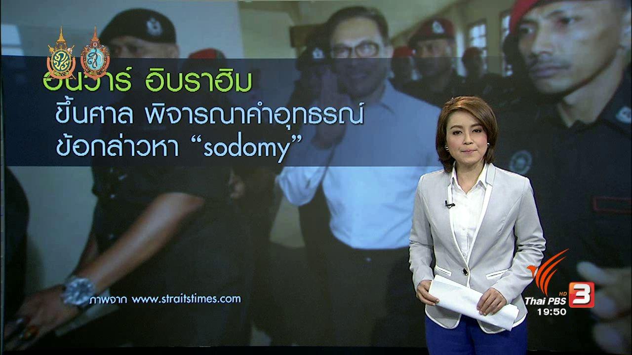 """ข่าวค่ำ มิติใหม่ทั่วไทย - วิเคราะห์สถานการณ์ต่างประเทศ : อันวาร์ อิบราฮิม ขึ้นศาล พิจารณาคำอุทธรณ์ข้อกล่าวหา """"sodomy"""""""
