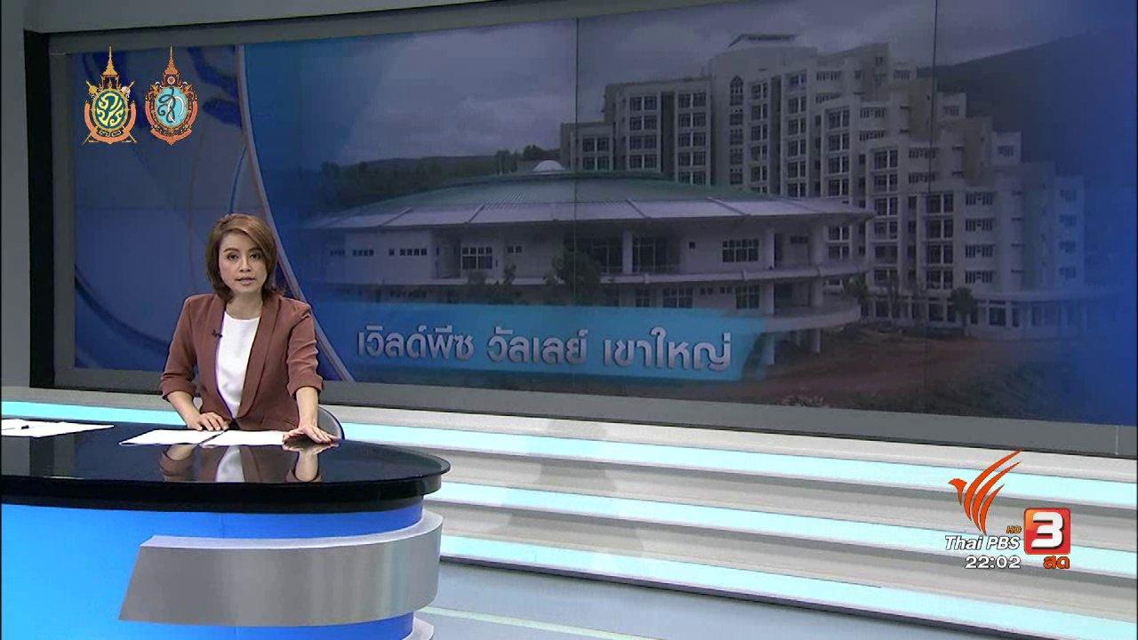 """ที่นี่ Thai PBS - ที่นี่ Thai PBS : เตรียมแจ้งความ """"เวิล์ดพีซ วัลเลย์"""" ที่ดินไม่มีเอกสารสิทธิ"""