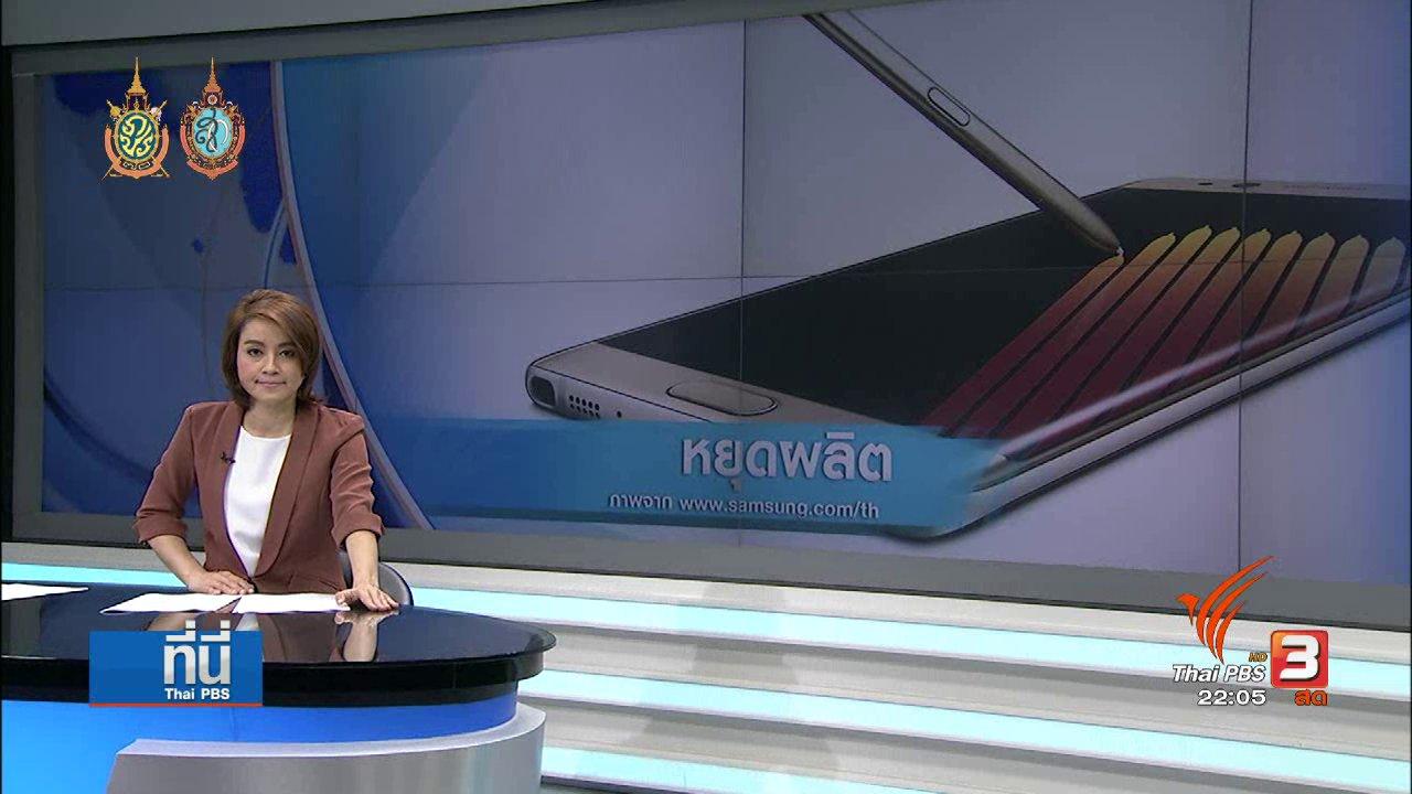 ที่นี่ Thai PBS - ที่นี่ Thai PBS : ชดเชยลูกค้าคืนใบจอง Galaxy Note 7