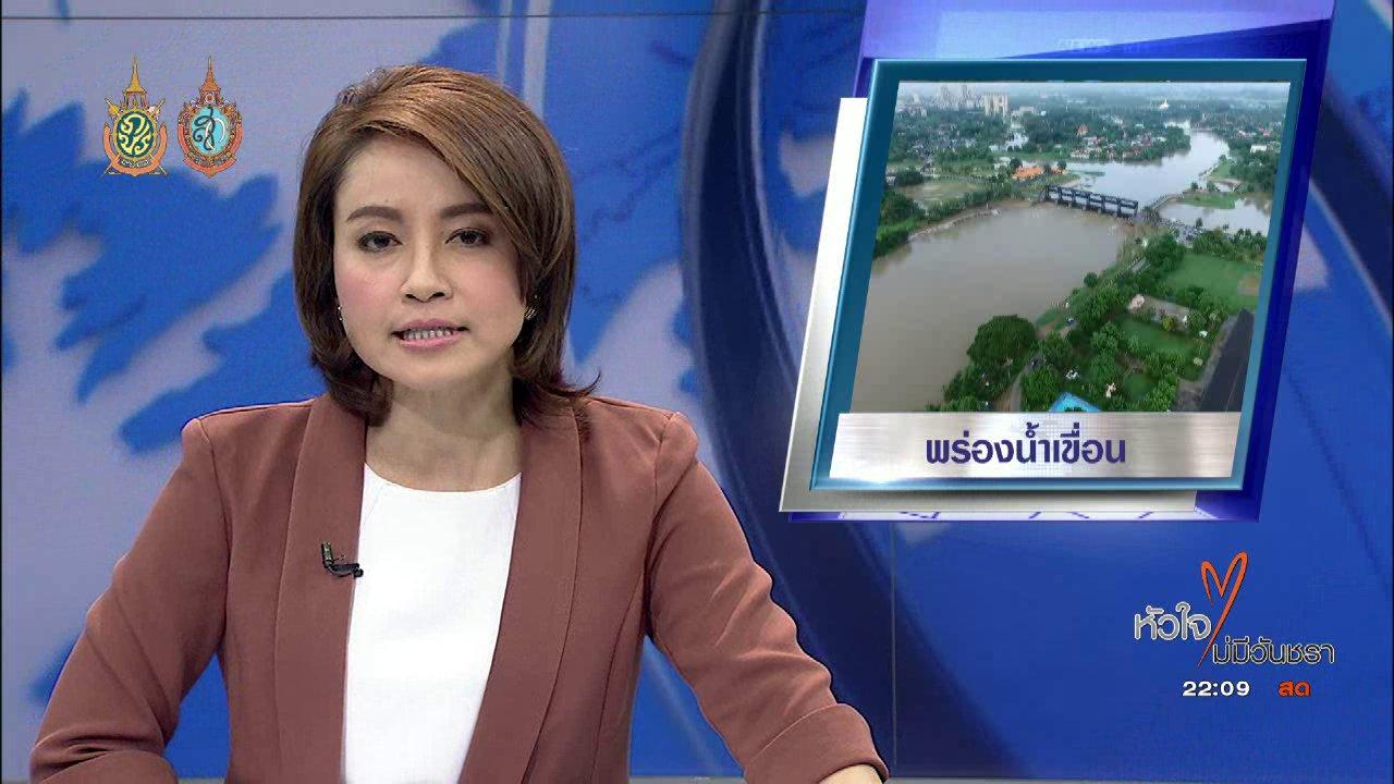 ที่นี่ Thai PBS - ที่นี่ Thai PBS : ลุ่มน้ำเจ้าพระยา-ป่าสัก เฝ้าระวังฝนตก 14-16 ต.ค. นี้