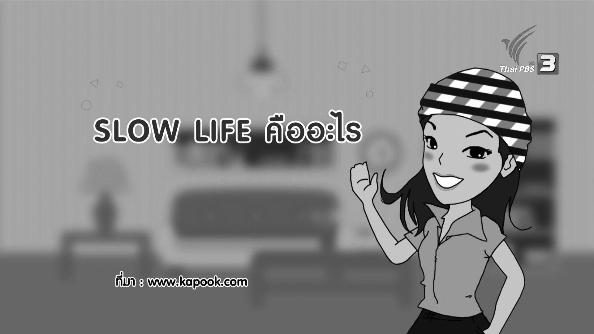 นารีกระจ่าง - รู้หรือไม่ slow life  คืออะไร