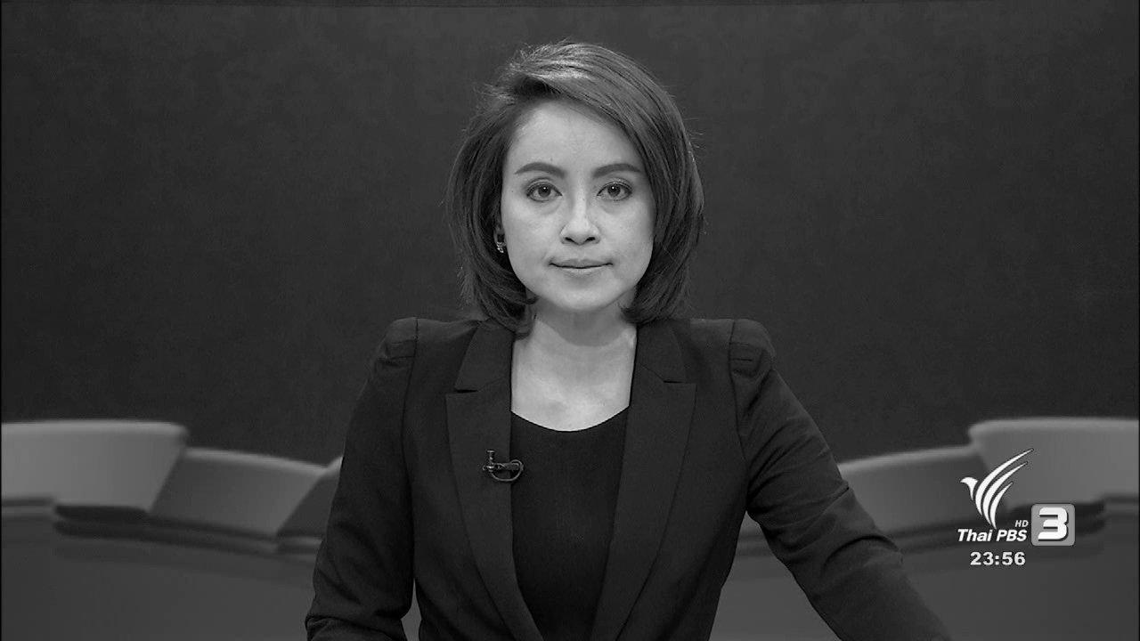 ที่นี่ Thai PBS - ประเด็นข่าว (14 ต.ค. 59)