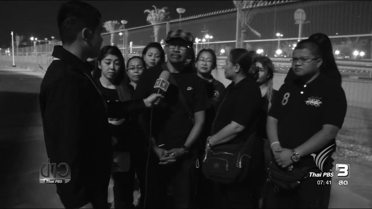 วันใหม่  ไทยพีบีเอส - ในหลวงเป็นศูนย์รวมใจชาวไทยในบาห์เรน
