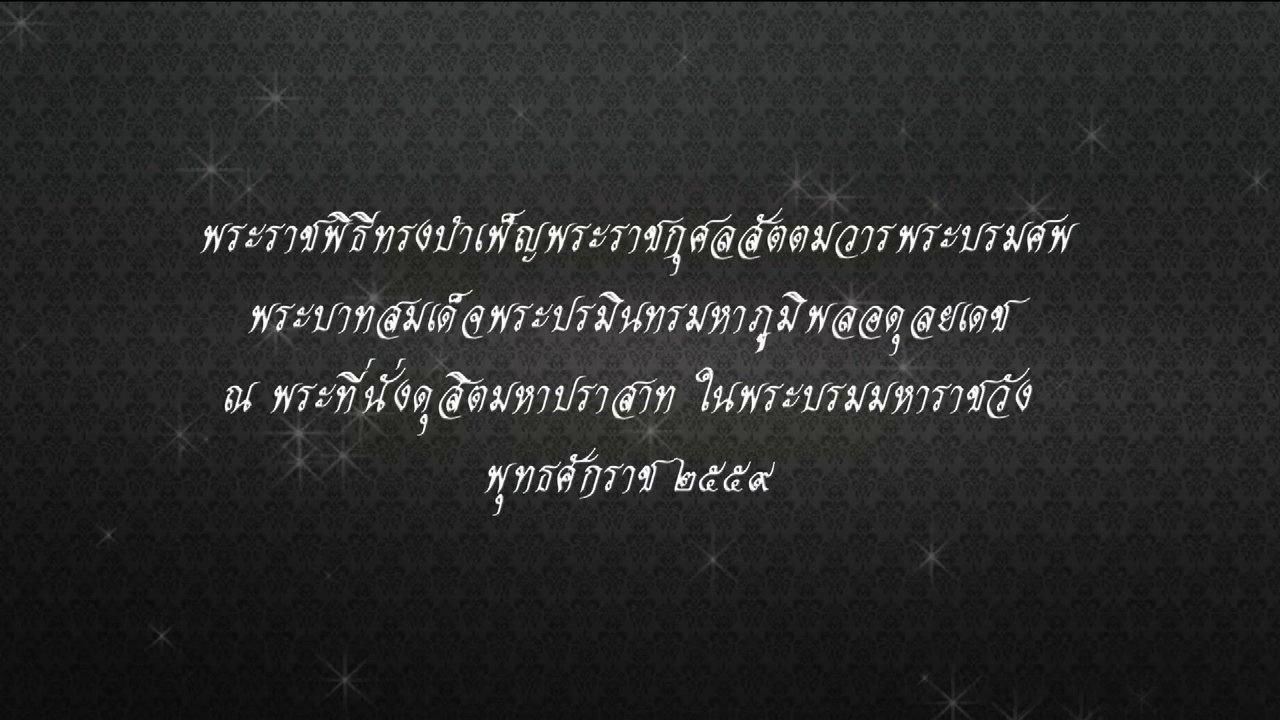 พระราชพิธีทรงบำเพ็ญพระราชกุศลสัตตมวารพระบรมศพ พระบาทสมเด็จพระปรมินทรมหาภูมิพลอดุลยเดช ณ พระที่นั่งดุสิตมหาปราสาท ในพระบรมมหาราชวัง