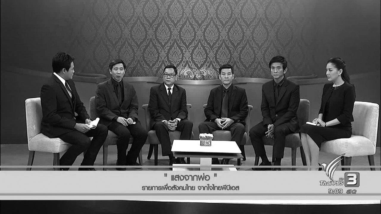 """แสงจากพ่อ - """"แสงจากพ่อ"""" รายการเพื่อสังคมไทย จากใจไทยพีบีเอส"""
