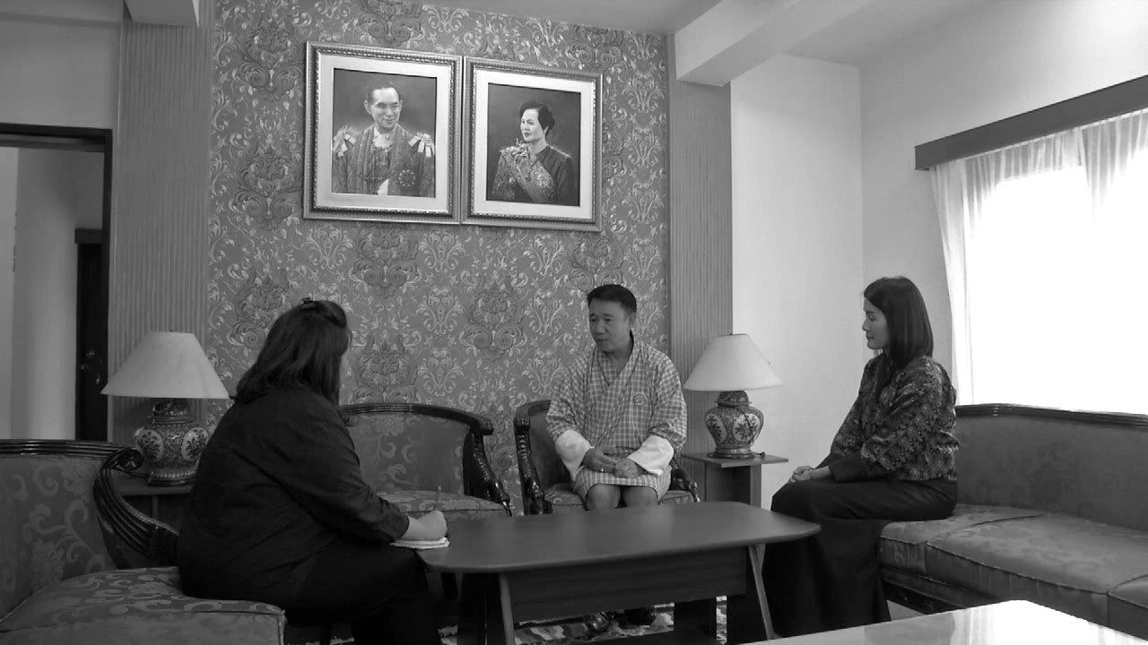 แสงจากพ่อ - ที่นี่ Thai PBS : ภูฏาน จัดสวดบำเพ็ญพระราชกุศลวัดทั่วประเทศ 7 วัน