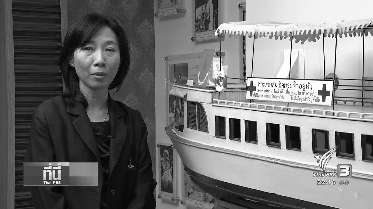 """แสงจากพ่อ - ที่นี่ Thai PBS : """"เรือเวชพาหน์"""" หน่วยแพทย์เคลื่อนที่พระราชทานฯ"""