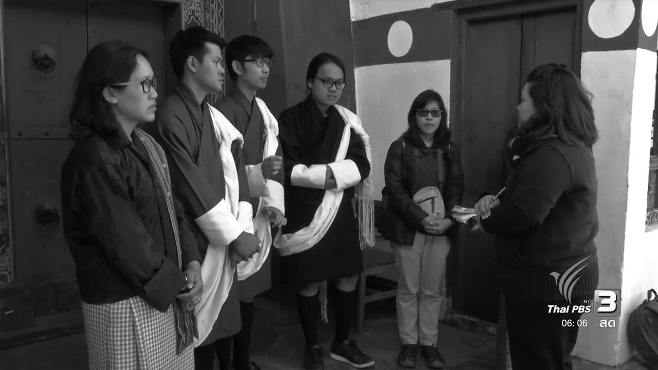 วันใหม่  ไทยพีบีเอส - วัดและสถานที่สำคัญในภูฏานจัดสวดบำเพ็ญพระราชกุศล
