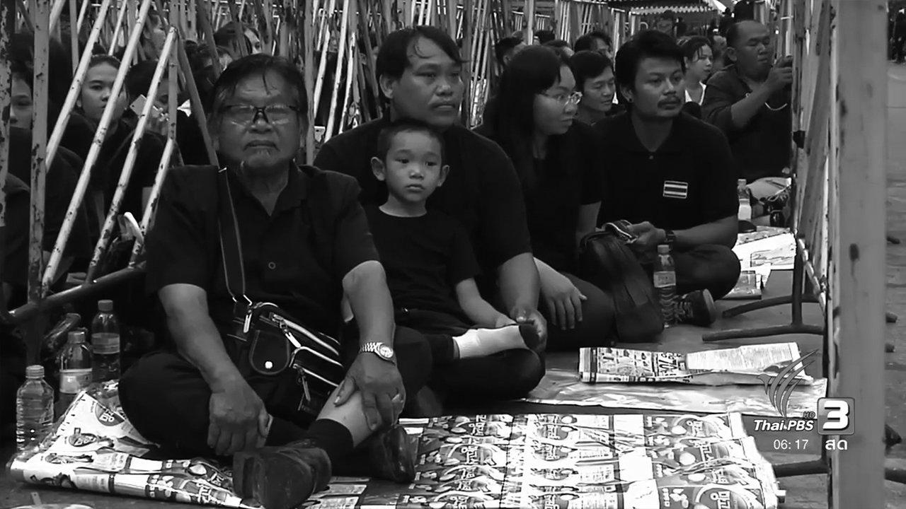 วันใหม่  ไทยพีบีเอส - ความตั้งใจของประชาชน ที่เดินทางมาถวายสักการะพระบรมศพฯ