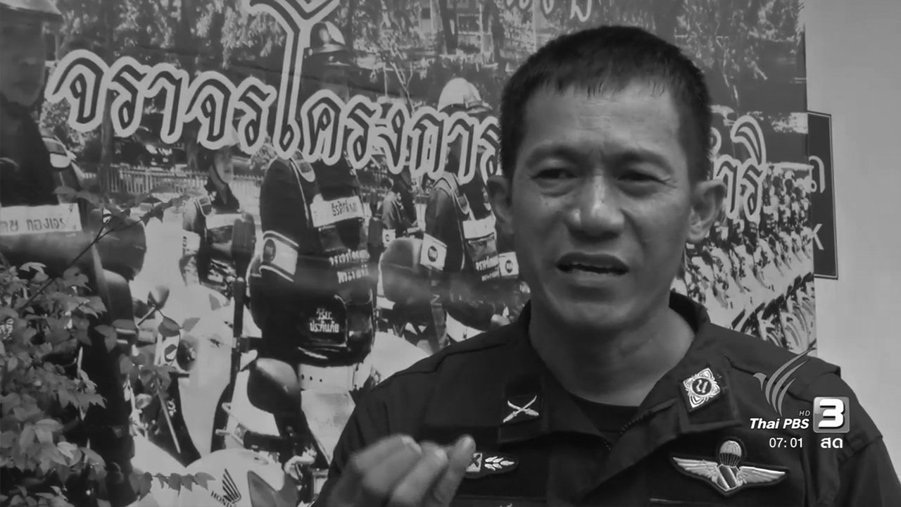 วันใหม่  ไทยพีบีเอส - ตำรวจโครงการพระราชดำริ