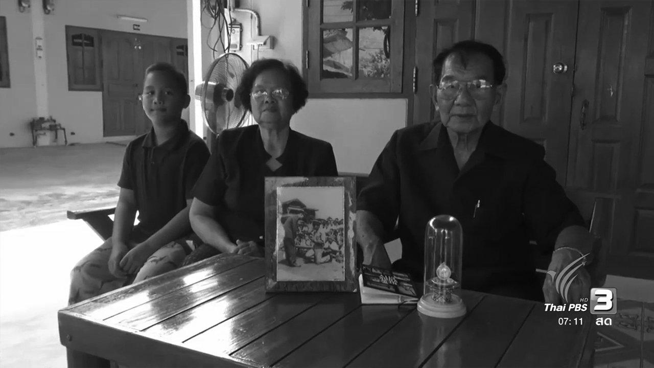 วันใหม่  ไทยพีบีเอส - ประชาชนที่เคยเฝ้าฯรับเสด็จซาบซึ้งในพระมหากรุณาธิคุณ