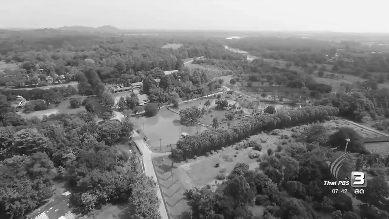 วันใหม่  ไทยพีบีเอส - ศูนย์ศึกษาการพัฒนาเขาหินซ้อน อันเนื่องมาจากพระราชดำริ จ.ฉะเชิงเทรา