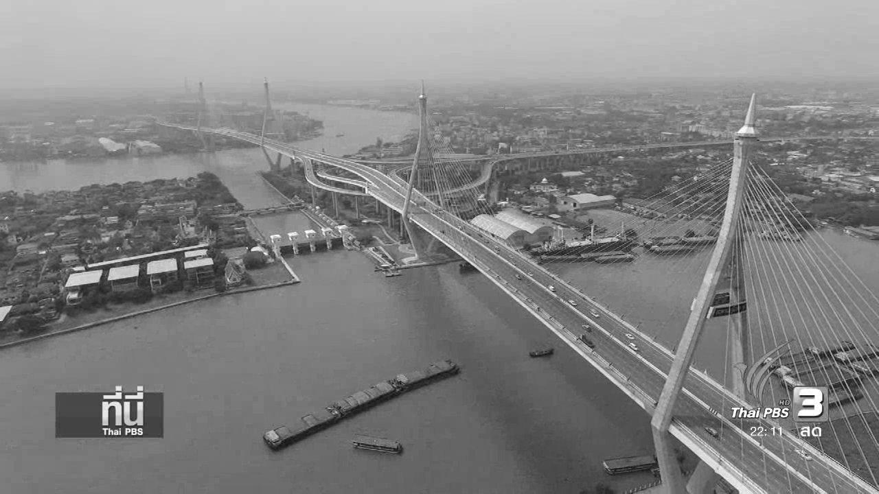 """แสงจากพ่อ - """"สะพานภูมิพล"""" โครงการพระราชดำริแก้ไขปัญหาจราจร"""