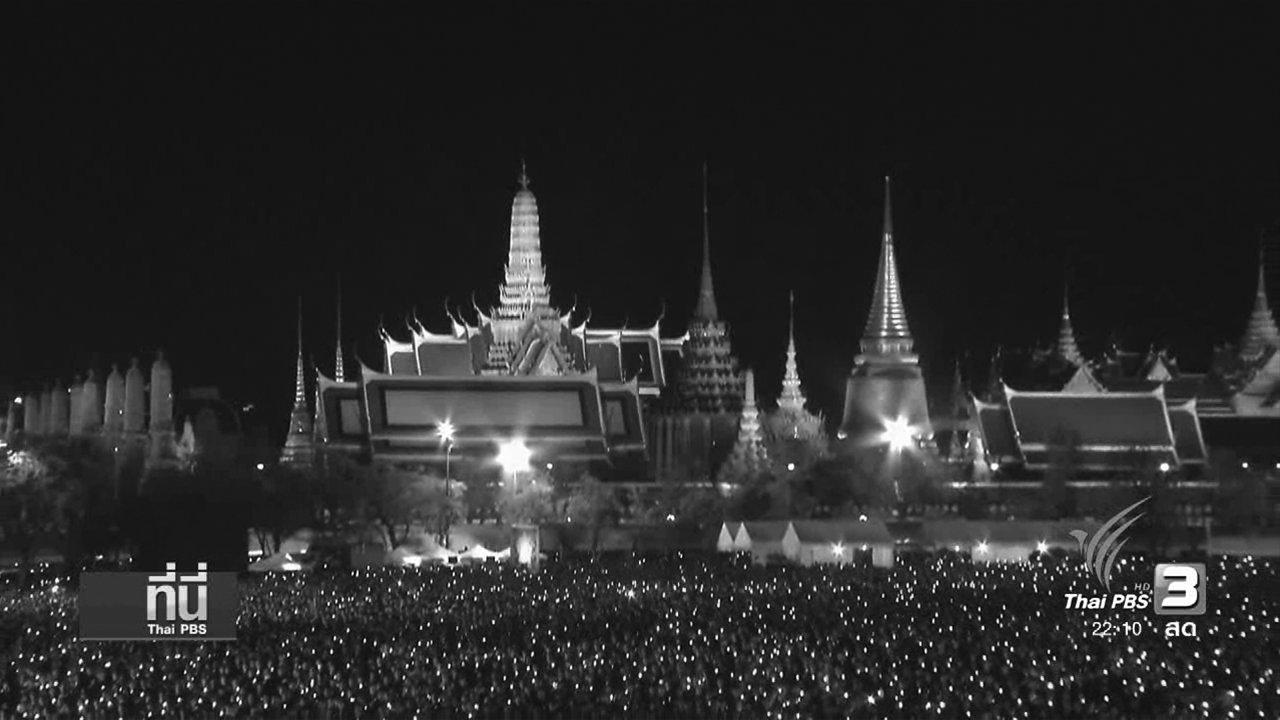 แสงจากพ่อ - ที่นี่ Thai PBS (24 ต.ค.59)