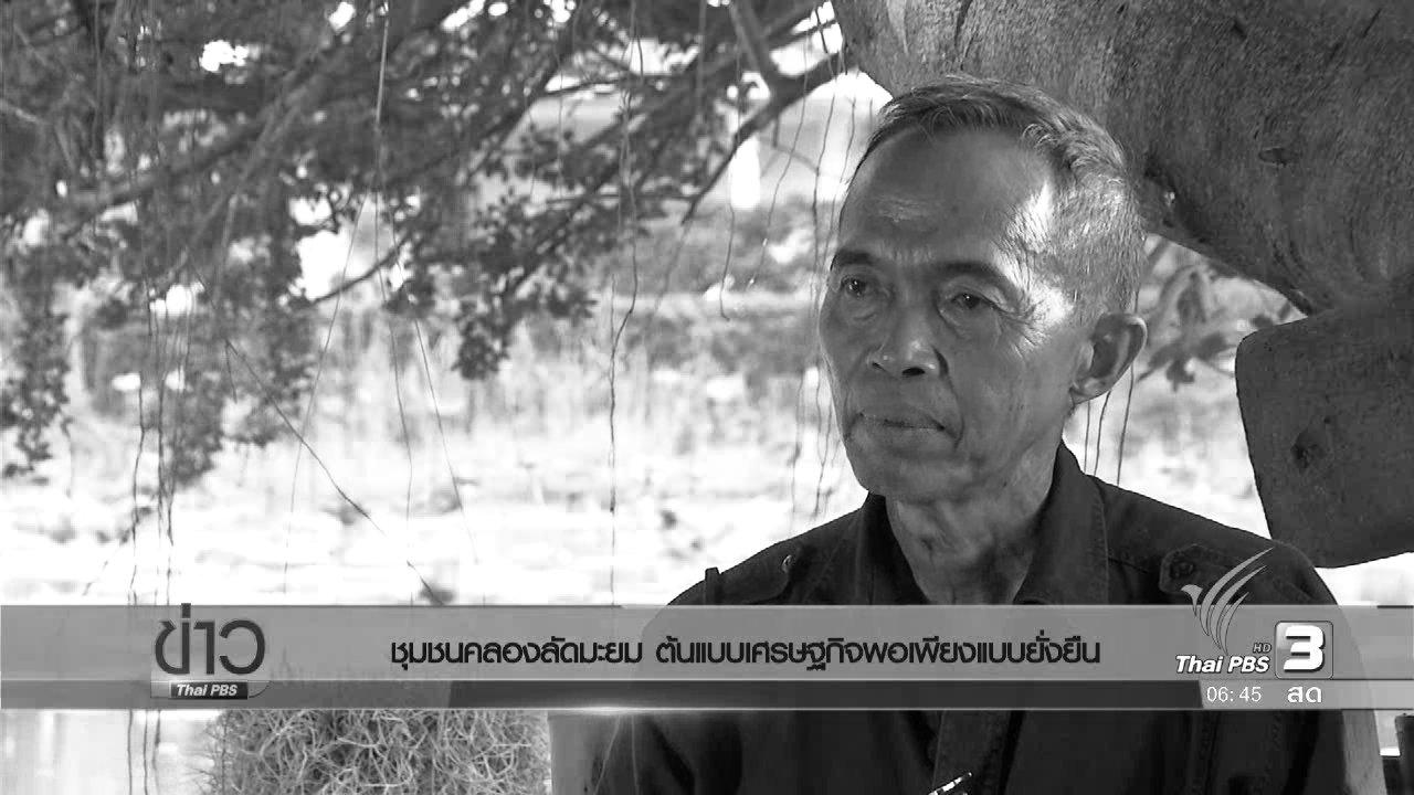 วันใหม่  ไทยพีบีเอส - ชุมชนคลองลัดมะยม ต้นแบบเศรษฐกิจพอเพียงแบบยั่งยืน