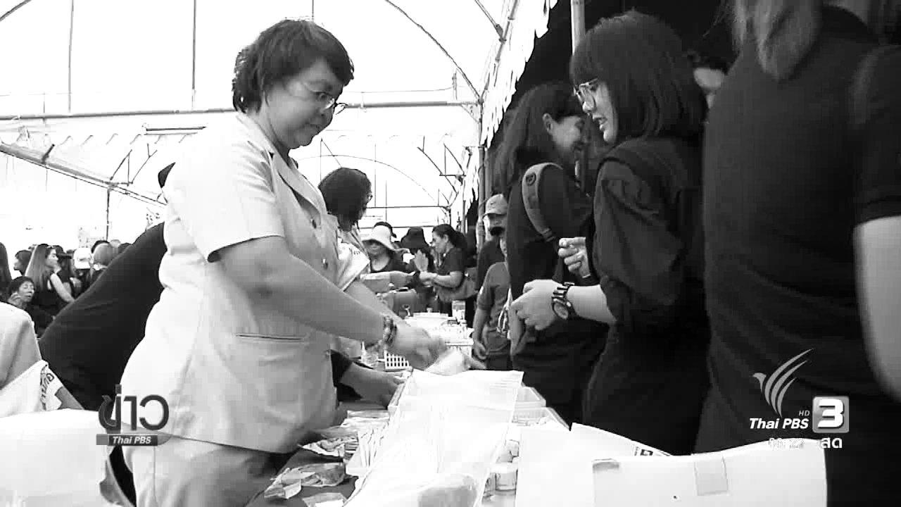 วันใหม่  ไทยพีบีเอส - แพทย์แนะ ปชช.เตรียมพร้อมสุขภาพ ก่อนเข้ากราบพระบรมศพฯ