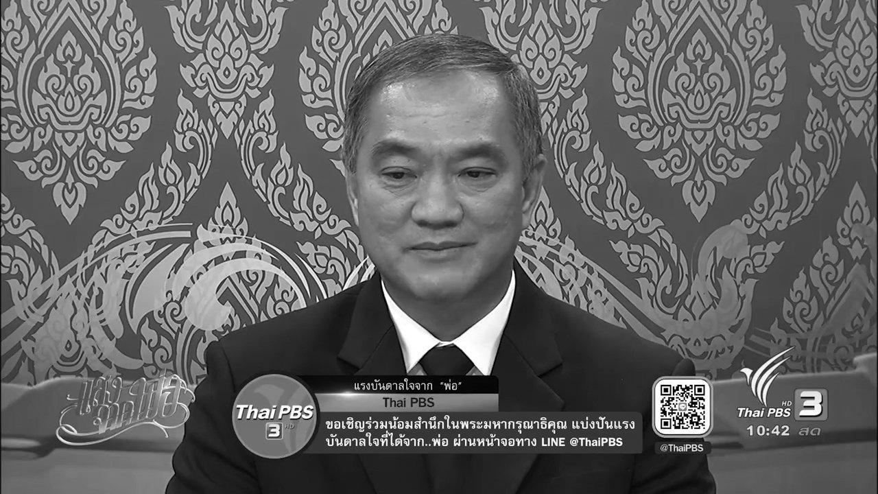 แสงจากพ่อ - การดูแลจิตใจคนไทย ท่ามกลางบรรยากาศความโศกเศร้า