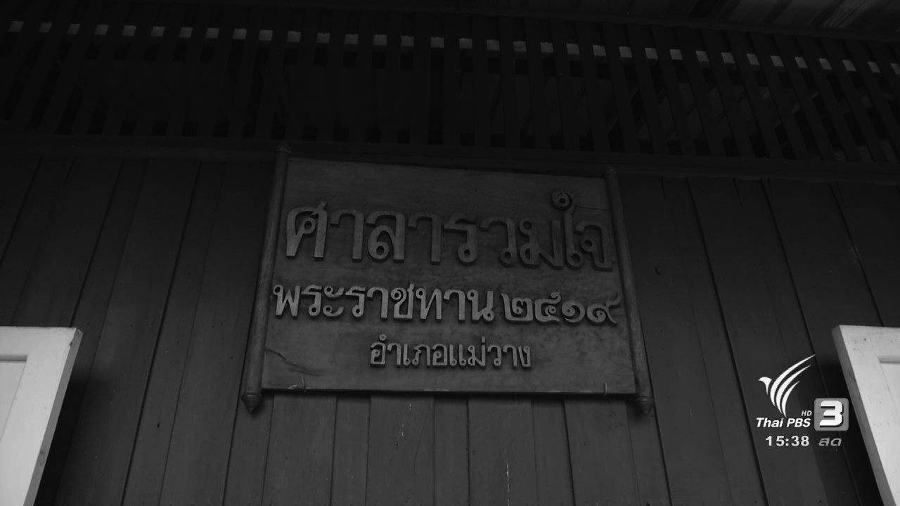 แสงจากพ่อ - ทุกทิศทั่วไทย (25 ต.ค. 59)