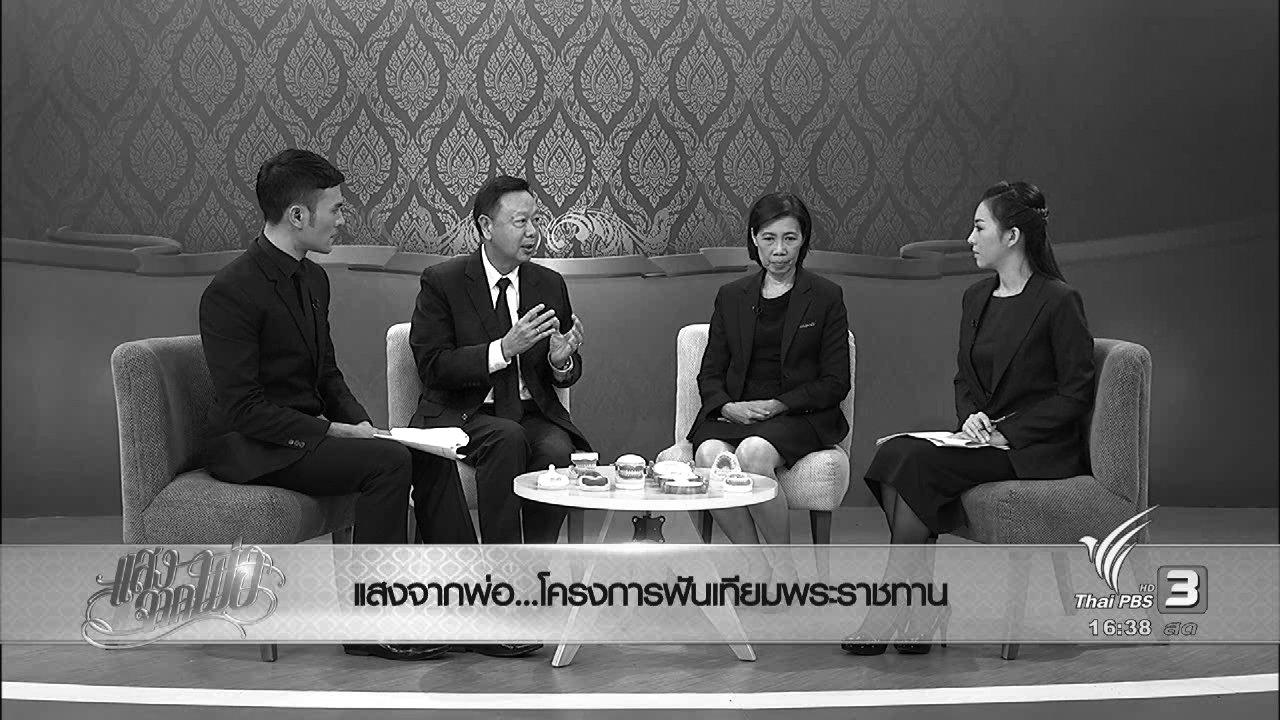 แสงจากพ่อ - โครงการฟันเทียมพระราชทาน, โครงการตำรวจจราจรในพระราชดำริ, คนไทยควรปฏิบัติอย่างไร ในช่วงงานพระราชพิธีพระบรมศพ