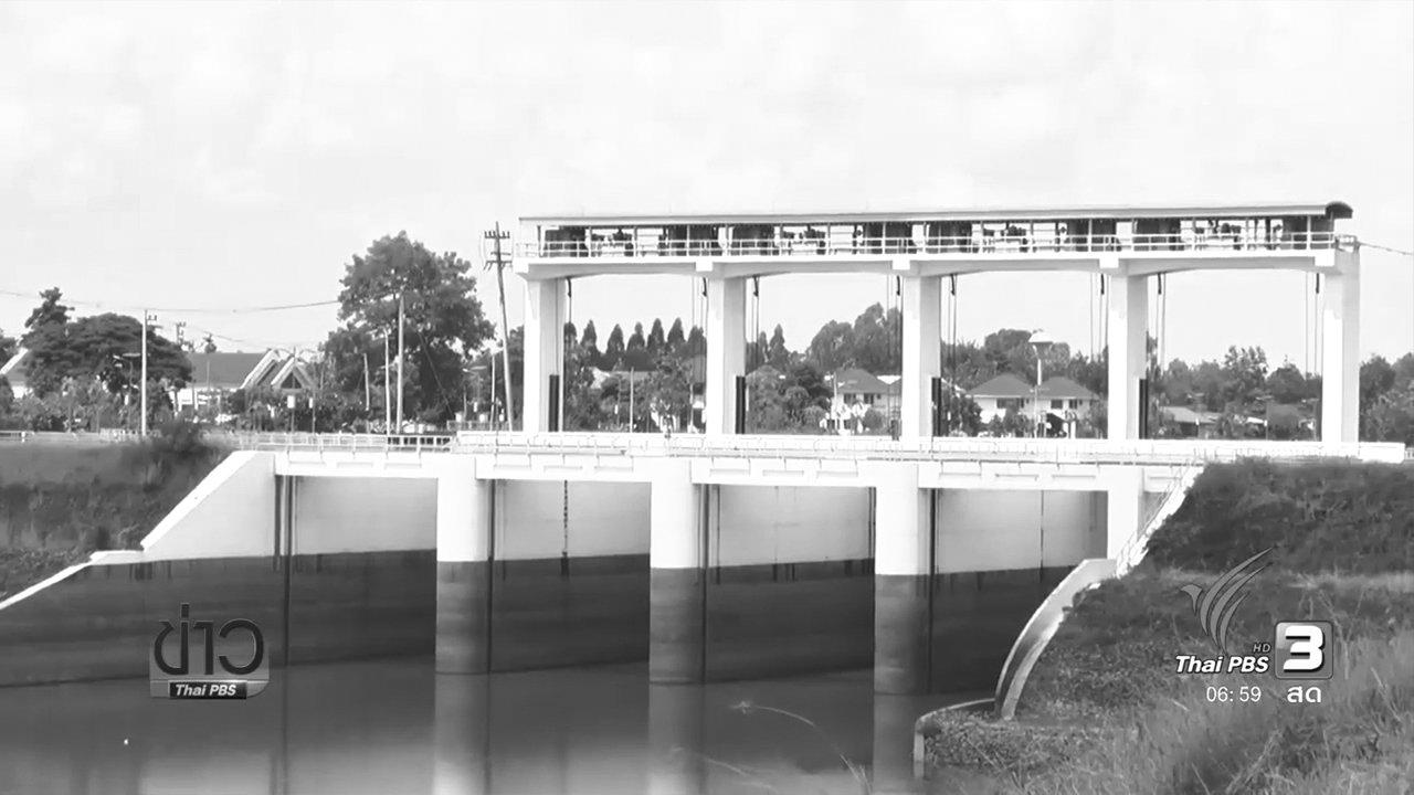 วันใหม่  ไทยพีบีเอส - ผลประโยชน์จาก โครงการในพระราชดำริลุ่มน้ำก่ำ