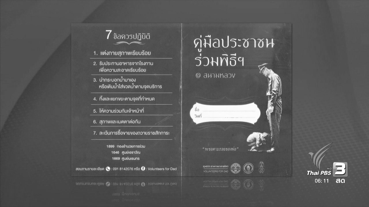 วันใหม่  ไทยพีบีเอส - แนวทางปฏิบัติสำหรับประชาชนเข้าแสดงความไว้อาลัย