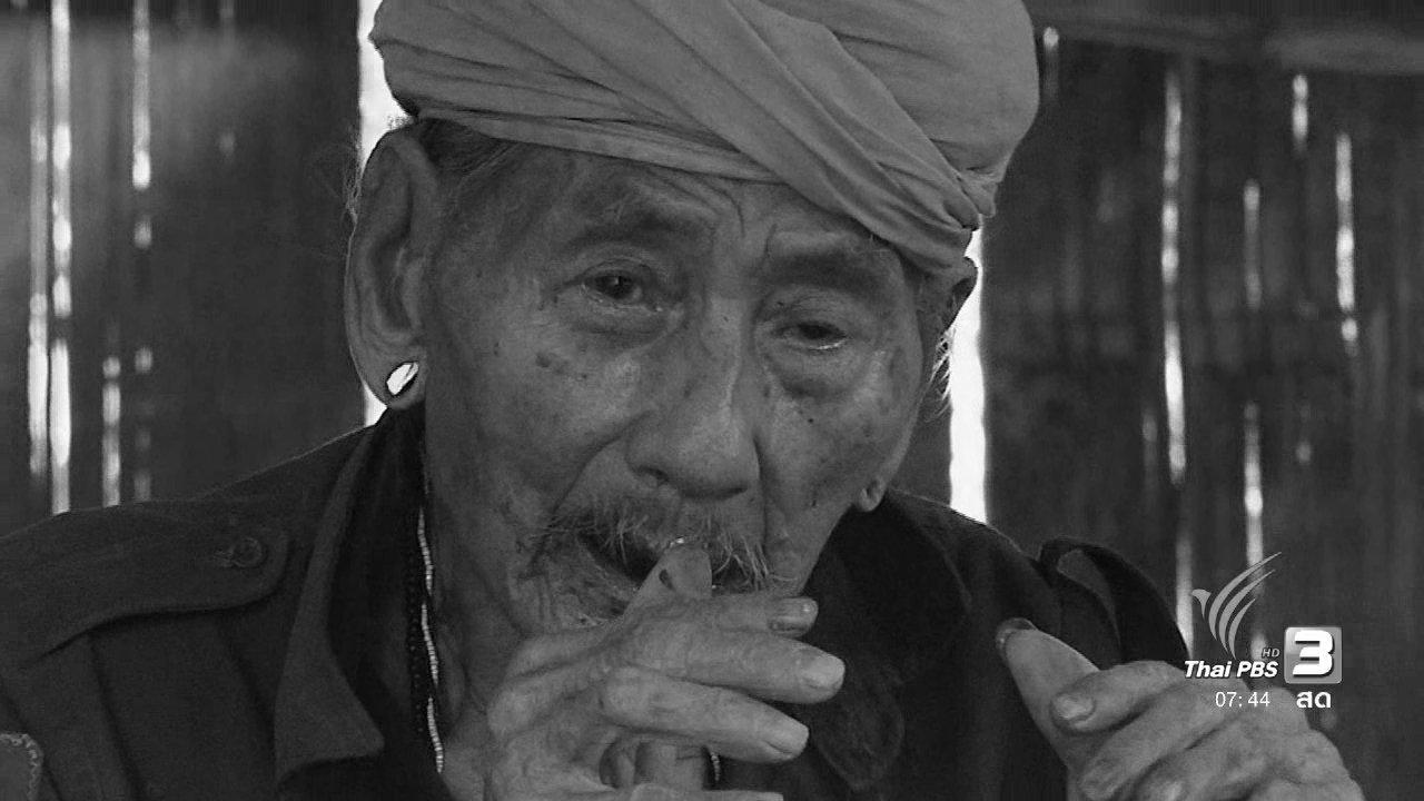 วันใหม่  ไทยพีบีเอส - ปู่คออี้ ชาวบ้านบางกลอย ซาบซึ้งในพระบารมี