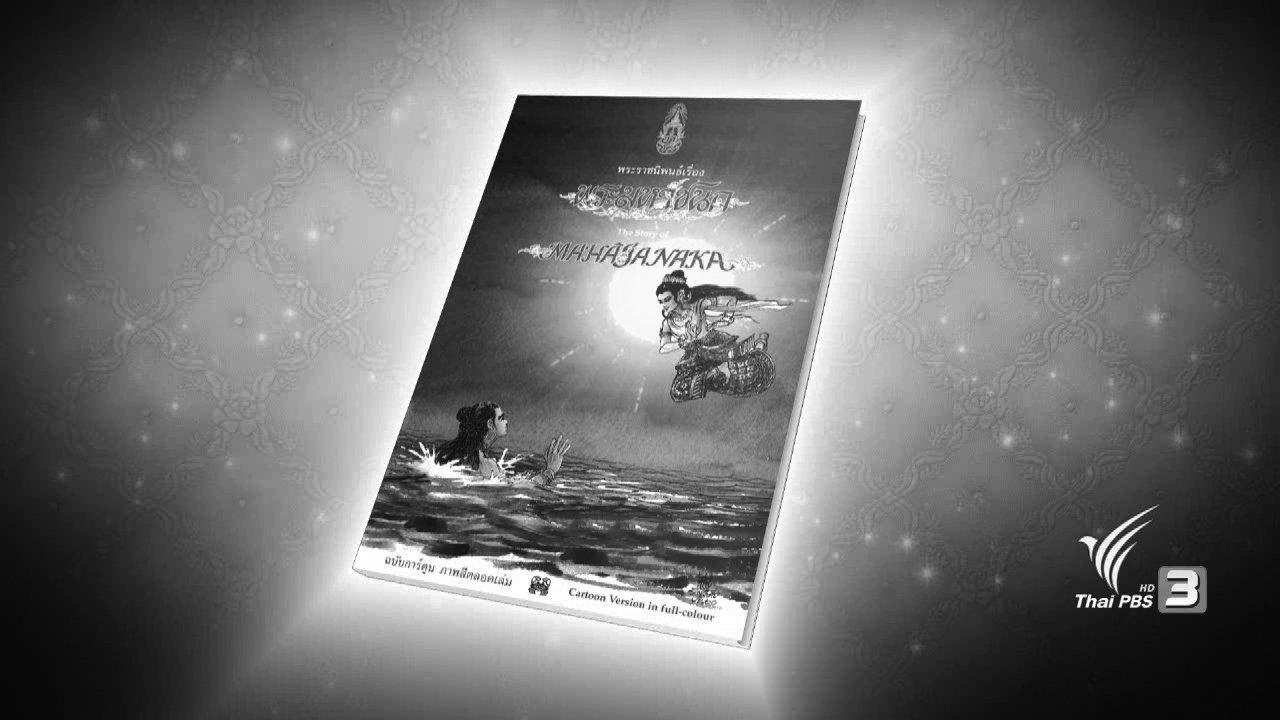 แสงจากพ่อ - หนังสือพระราชนิพนธ์ เรื่อง พระมหาชนก