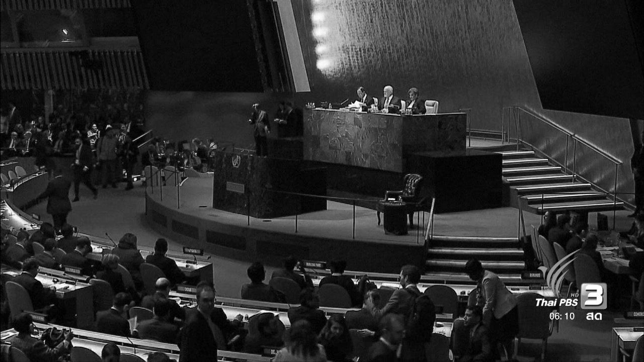 วันใหม่  ไทยพีบีเอส - สมัชชาสหประชาชาติประชุมสดุดีถวายพระเกียรติ