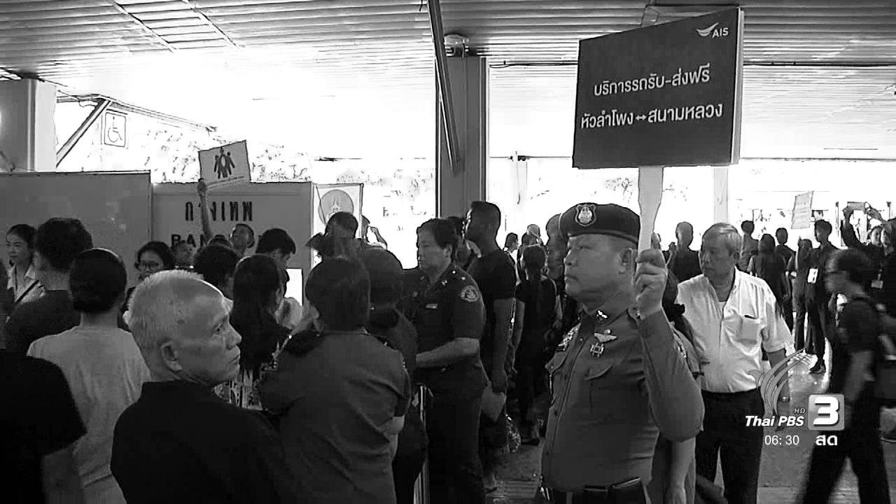 วันใหม่  ไทยพีบีเอส - ปรับแผนระบบขนส่งมวลชนรับมือวันที่ 29 ต.ค. 59