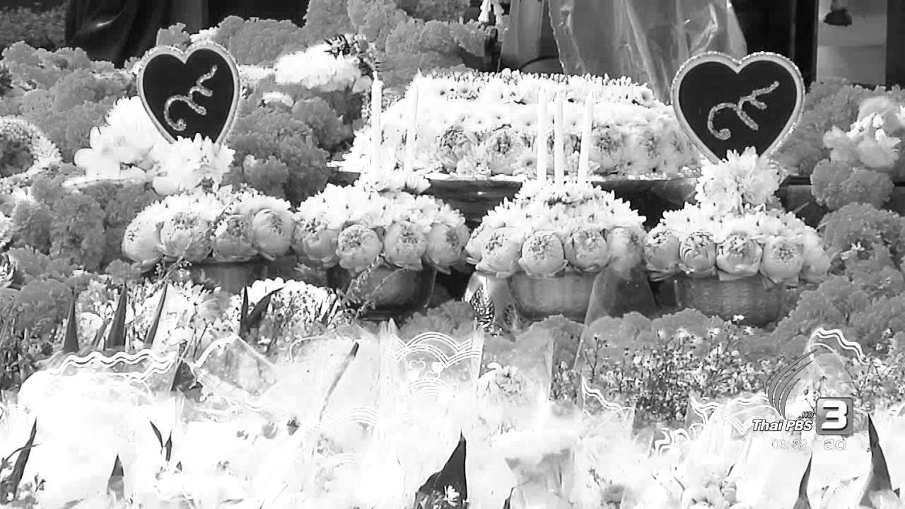 วันใหม่  ไทยพีบีเอส - ดอกไม้แสดงความอาลัยนำมาทำปุ๋ยหมักชีวภาพ