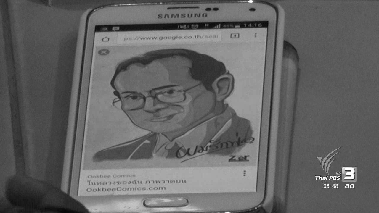 วันใหม่  ไทยพีบีเอส - วาดพระบรมฉายาลักษณ์แสดงความอาลัย 999 ภาพ