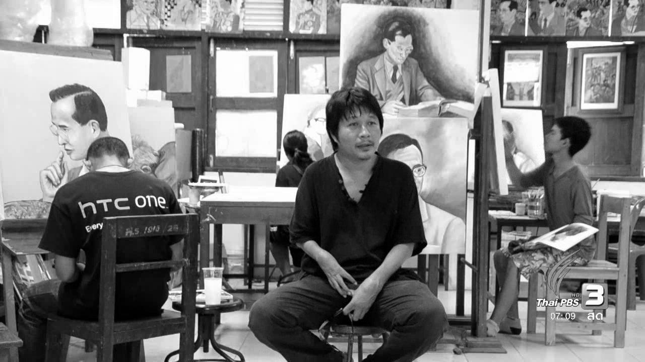 วันใหม่  ไทยพีบีเอส - แรงบันดาลใจภาพวาดในหลวง โรงเรียนสตรีระนอง จ.ระนอง