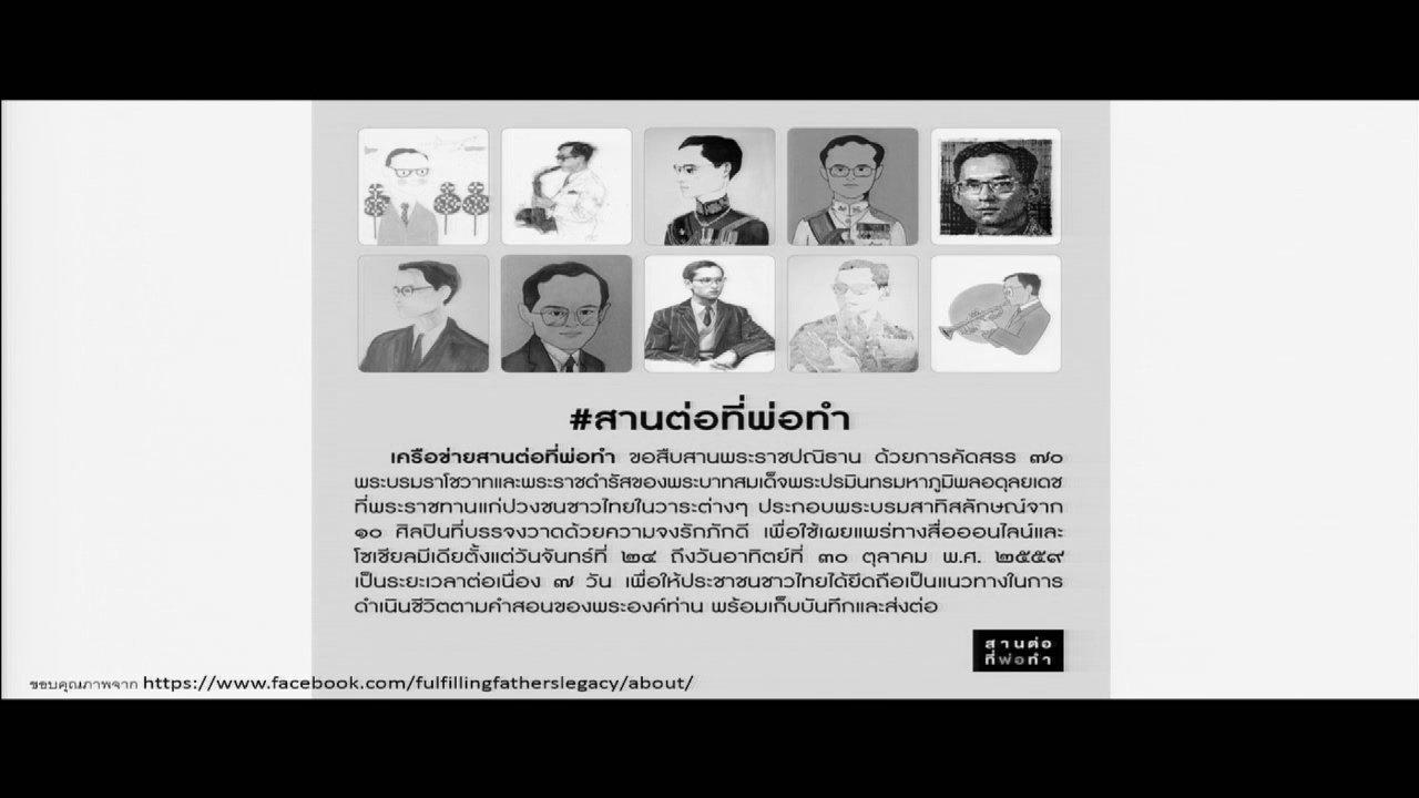แสงจากพ่อ - 2 จิตรกร กับพรของพระมหาชนก, สภากาชาดไทยกับการทำหน้าที่ภายใต้พระบรมราชูปถัมภกของพ่อหลวง