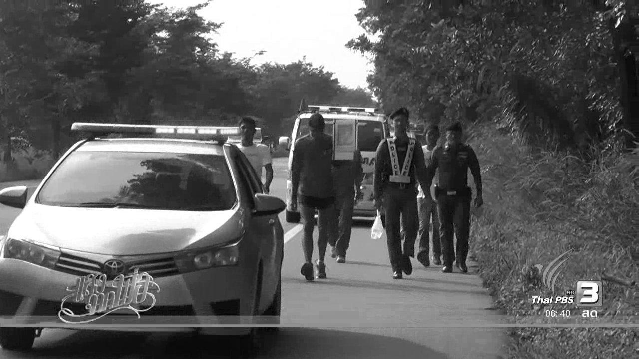 วันใหม่  ไทยพีบีเอส - กลุ่มศิลปินร่วมเดินแสดงความอาลัย