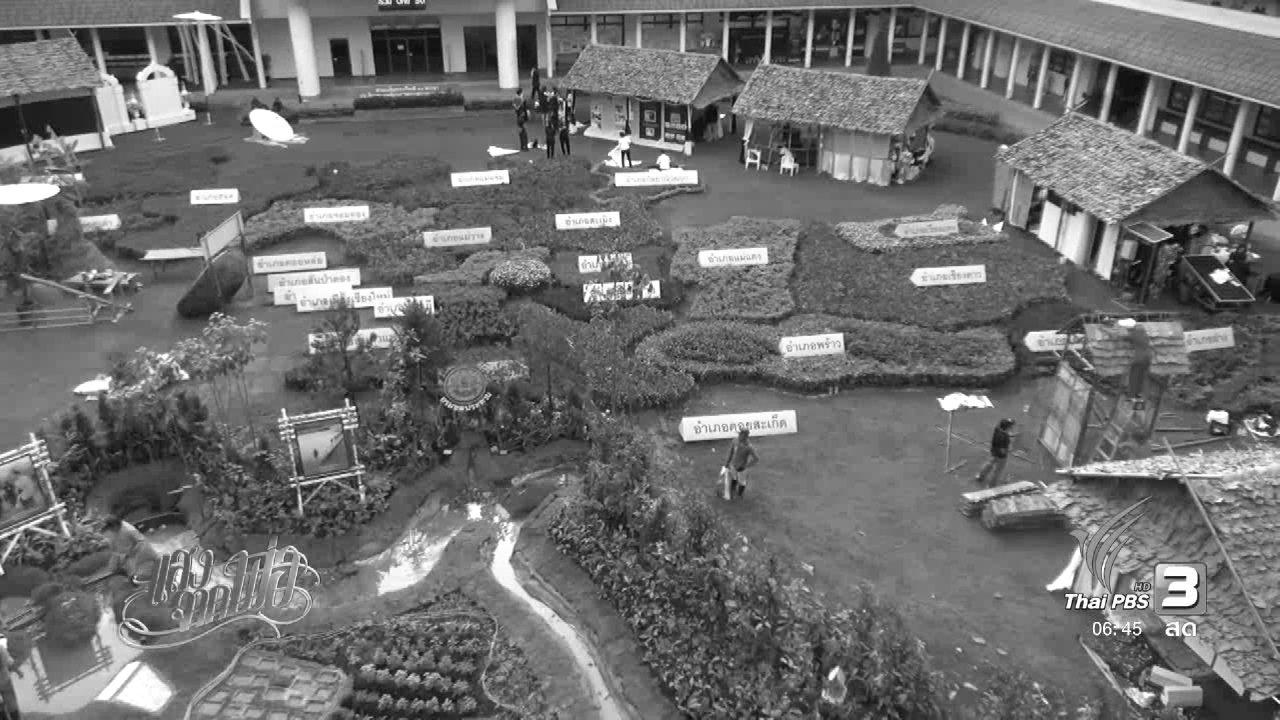 วันใหม่  ไทยพีบีเอส - จ.เชียงใหม่ เปิดนิทรรศการโครงการพระราชดำริวันนี้