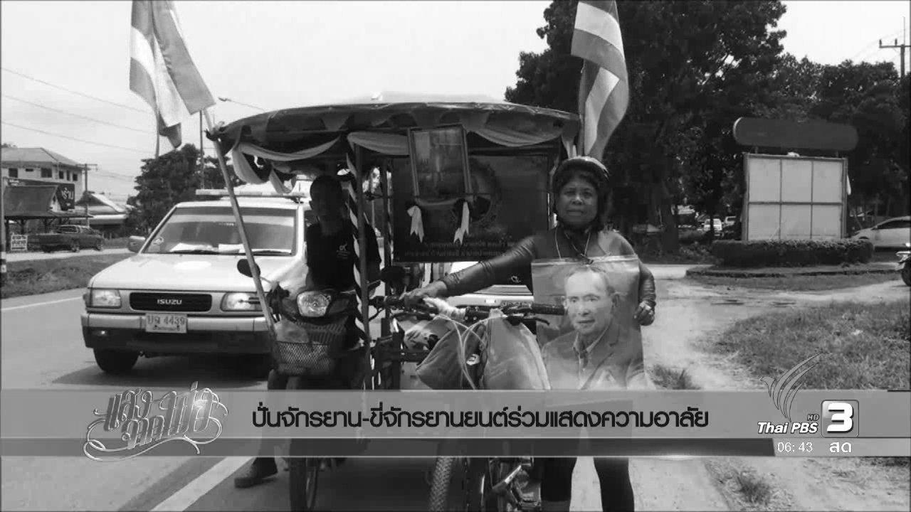 วันใหม่  ไทยพีบีเอส - ปั่นจักรยาน-ขี่จักรยานยนต์ร่วมแสดงความอาลัย