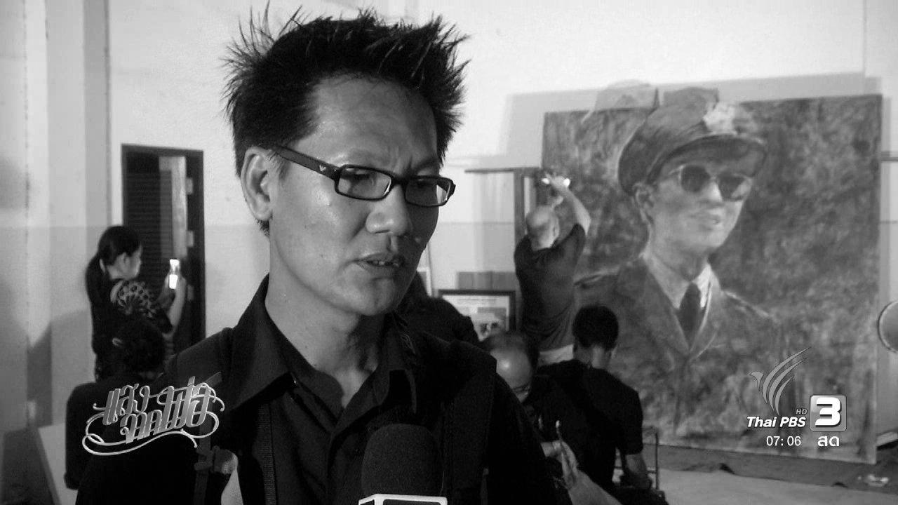 """วันใหม่  ไทยพีบีเอส - ศิลปินเชียงรายสร้างผลงาน """"พระบรมฉายาสาทิสลักษณ์ ร.9"""""""