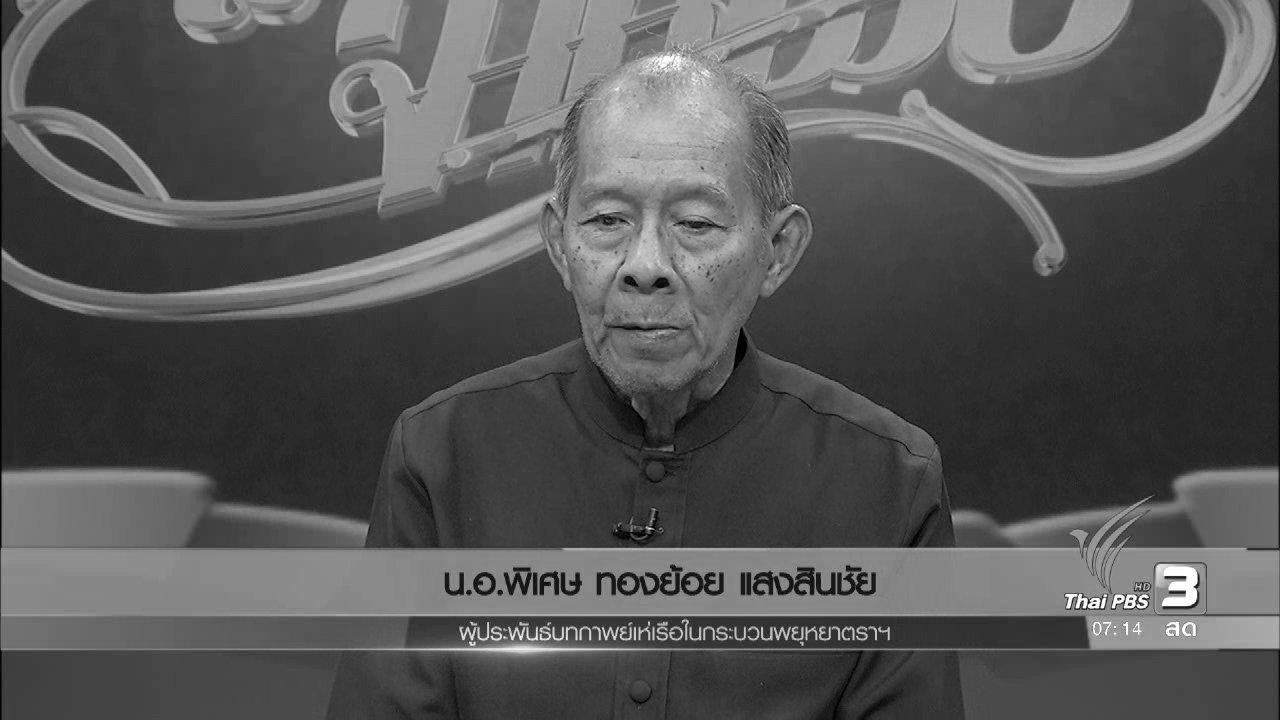 วันใหม่  ไทยพีบีเอส - กาพย์เห่เรือกับความสำคัญของพระมหากษัตริย์ไทย