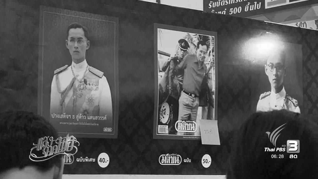 วันใหม่  ไทยพีบีเอส - ประชาชนให้ความสนใจหนังสือเกี่ยวกับในหลวง