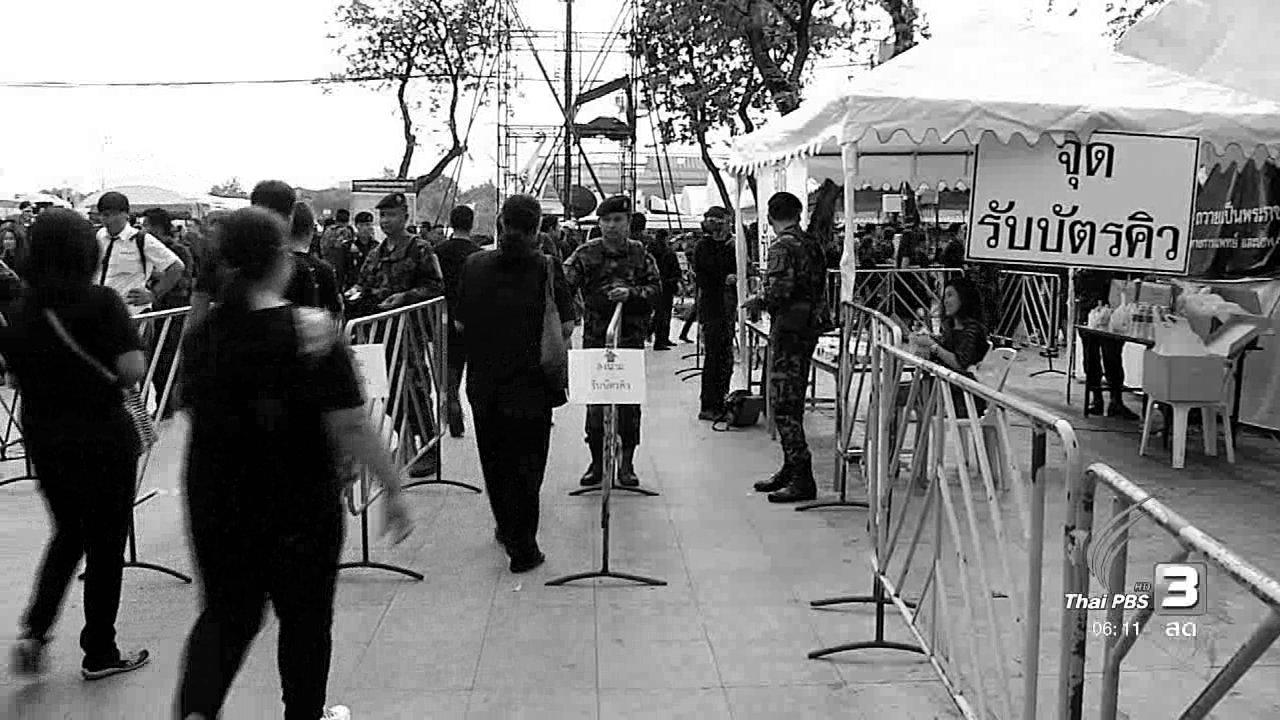 วันใหม่  ไทยพีบีเอส - ศตส.ประชุมเตรียมปรับแผนรองรับประชาชน