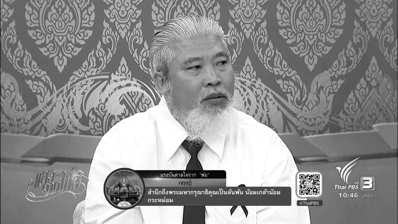 """แสงจากพ่อ - """"อดีตนักเตะชาววัง"""" เดินตามรอยพ่อ ทำประโยชน์เพื่อสาธารณะผ่านชมรมจักรยานยนต์โบราณไทยฯ"""