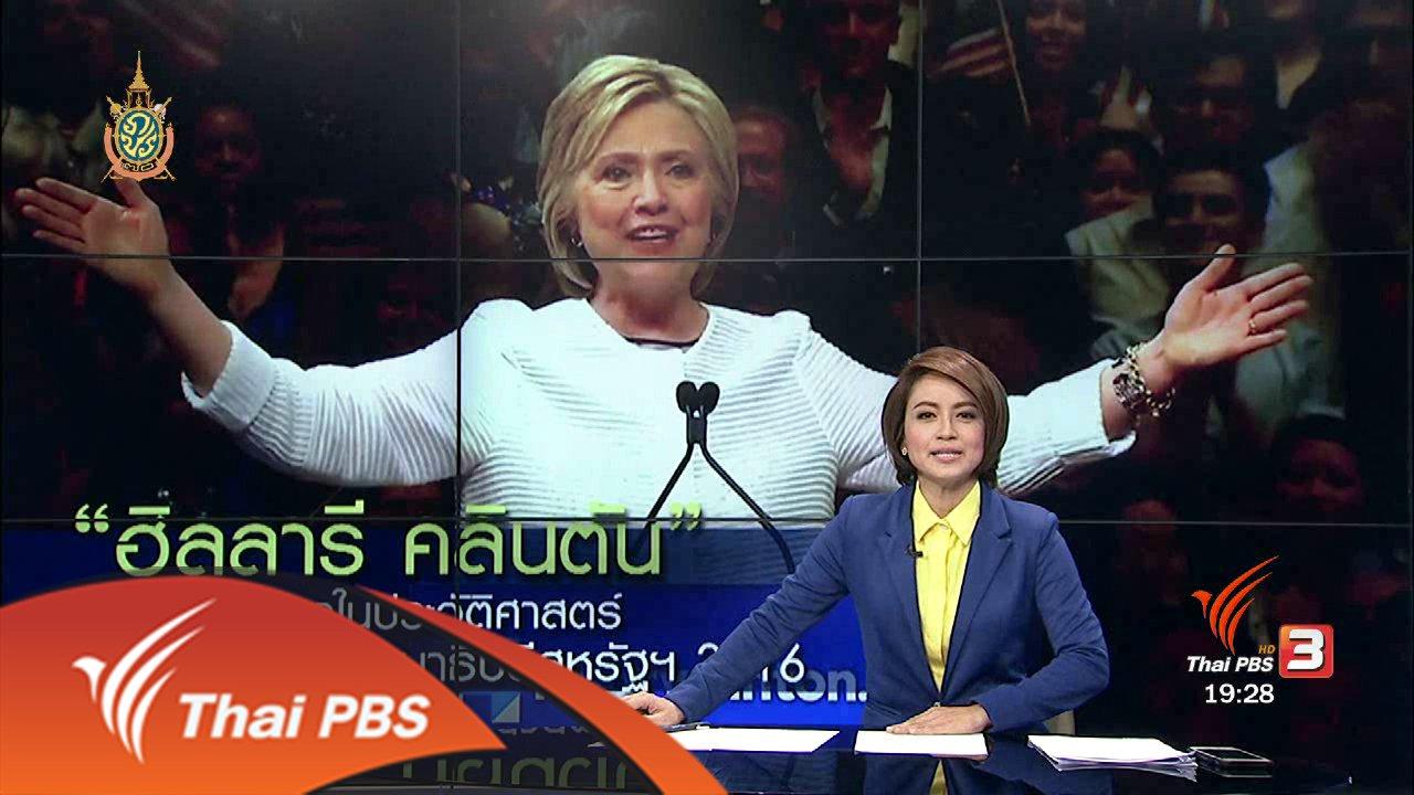 """ข่าวค่ำ มิติใหม่ทั่วไทย - วิเคราะห์สถานการณ์ต่างประเทศ : """"ฮิลลารี คลินตัน"""" ผู้หญิงคนแรกชิงตำแหน่งประธานาธิบดีสหรัฐฯ"""