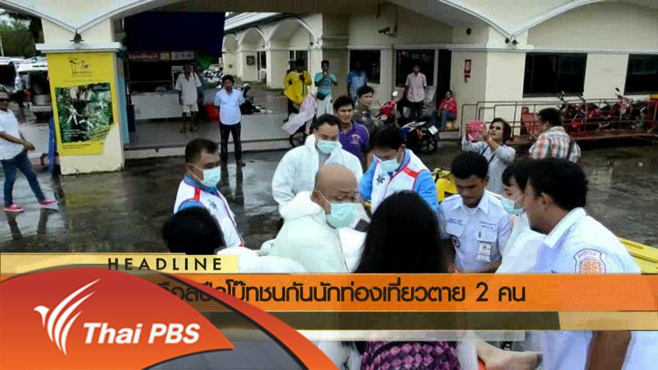 ข่าวค่ำ มิติใหม่ทั่วไทย - ประเด็นข่าว (8 มิ.ย. 59)