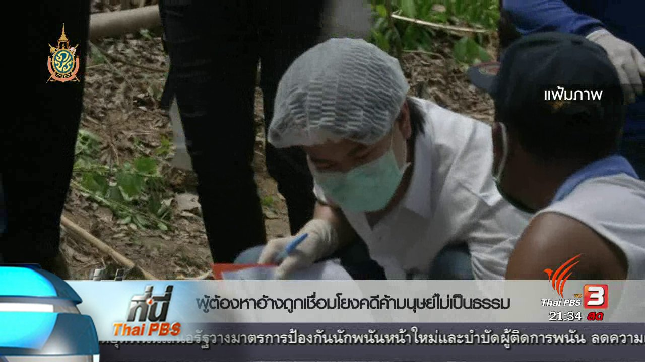 ที่นี่ Thai PBS - ที่นี่ Thai PBS :  1 ปี นโยบายปราบปรามการค้ามนุษย์