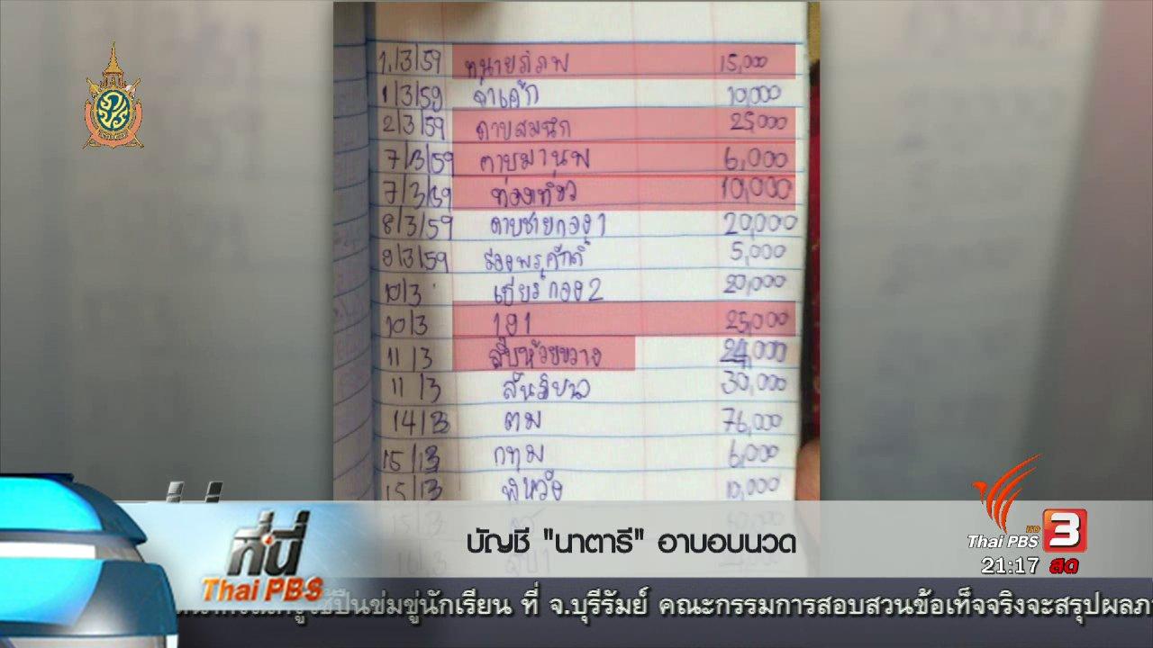 """ที่นี่ Thai PBS - ที่นี่ Thai PBS :  ตรวจสอบบัญชี ส่วยสถานอาบอบนวด  """"นาตารี"""""""