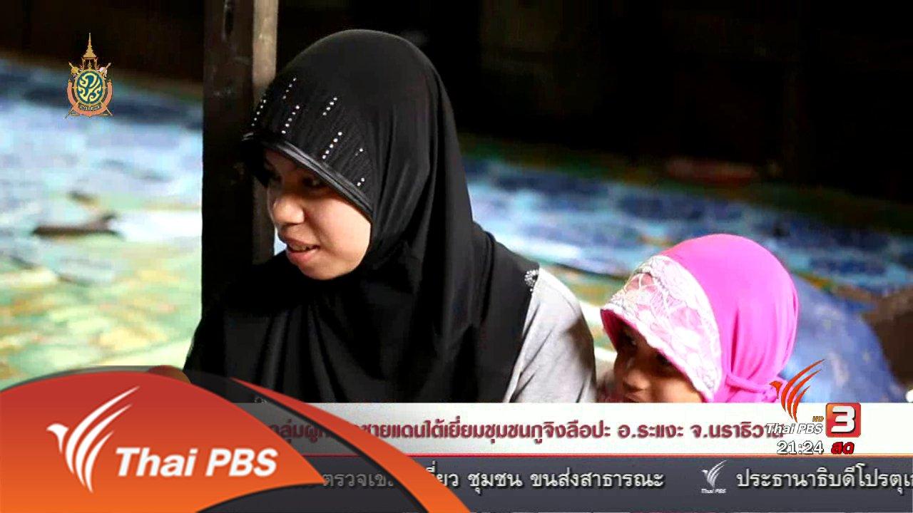 ที่นี่ Thai PBS - นักข่าวพลเมือง : กลุ่มผู้หญิงชายแดนใต้เยี่ยมชุมชนกูจิงลือปะ อ.ระแงะ จ.นราธิวาส