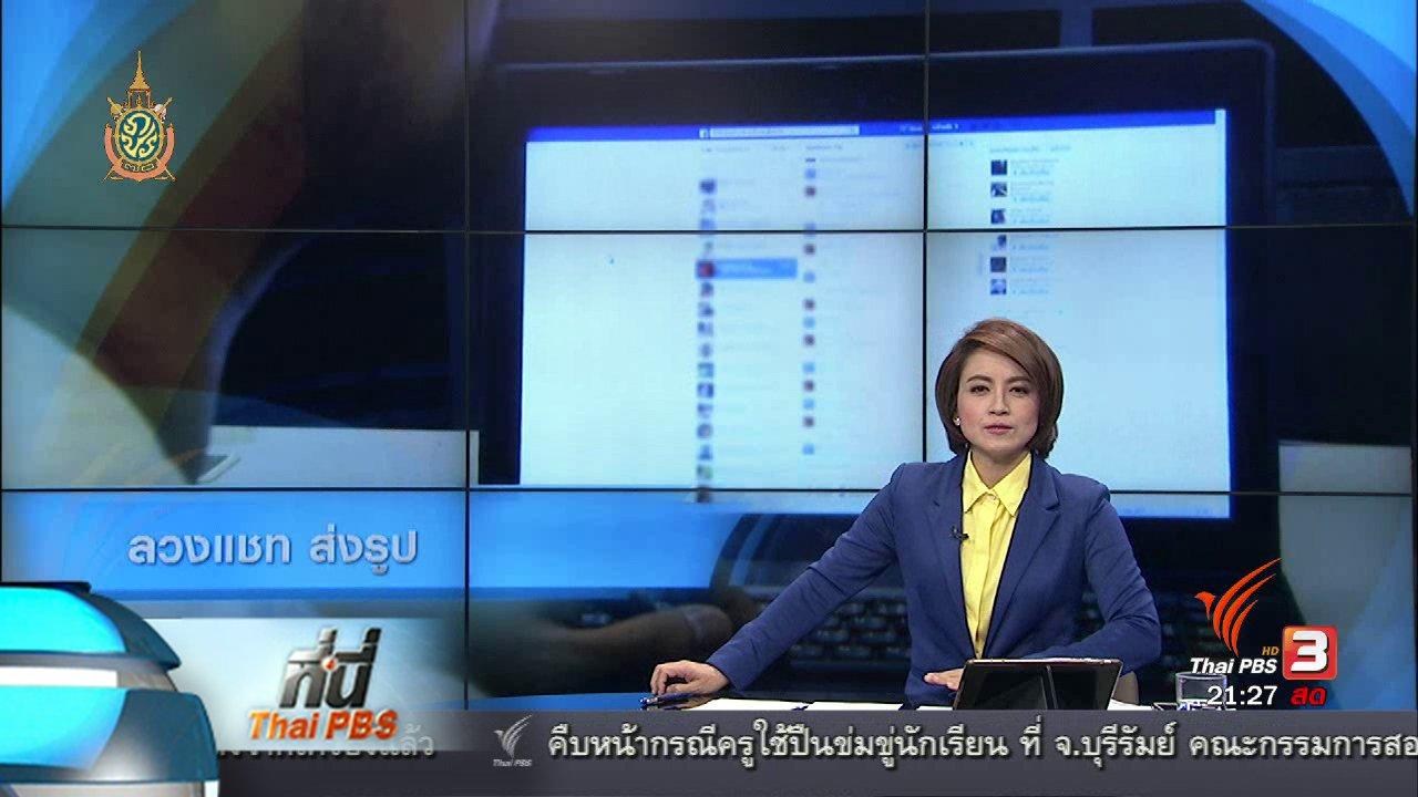 ที่นี่ Thai PBS - ที่นี่ Thai PBS :  ระวัง ลวงแชท ส่งรูป แบล็คเมล์