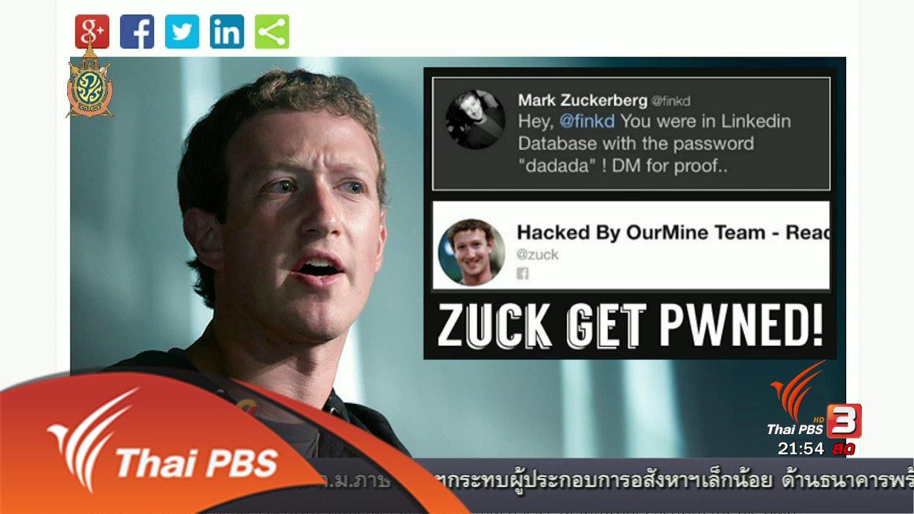 คิดยกกำลัง 2 กับ COMMENTATORS - เมื่อบัญชีสื่อสังคม มาร์ค ซักเกอร์เบิร์ก ถูกแฮค